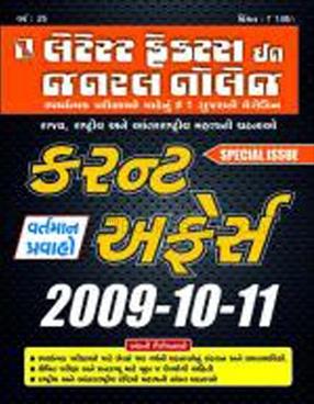 Current Affairs 2009-10-11 (Gujarati)