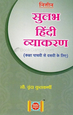 Sulabh Hindi Vyakran