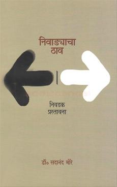 Nivadyacha Thaav