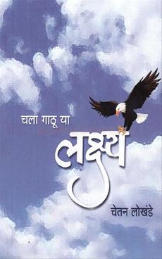 Chala Gathuya Lakshya