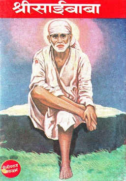 Shree Saibaba