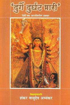 Durge Durgat Bhari