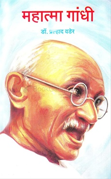Mahatma gandhee