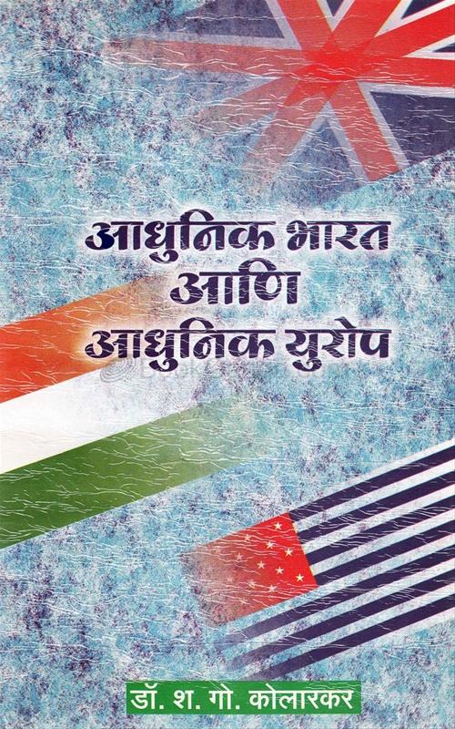 आधुनिक भारत आणि आधुनिक युरोप