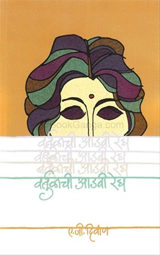 Vartulachi Aadvi Regh
