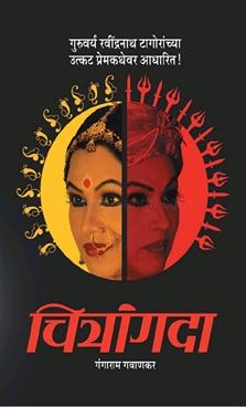 Chitrangada