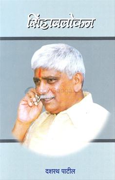 Sinhavalokan