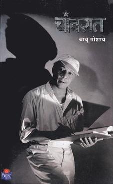 Chandrat