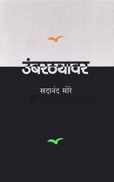 Umbarthyavar
