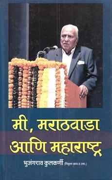मी मराठवाडा आणि महाराष्ट्र