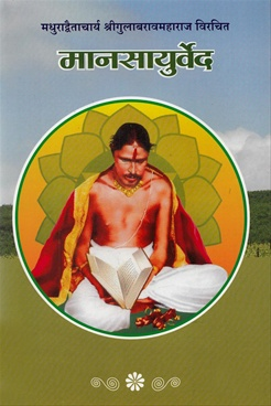 Mansayurved ( Marathi)