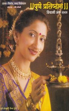 Hasya Vinod Katha Visheshank Diwali Ank 2009