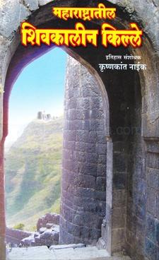 Maharashtratil Shivkalin Kille