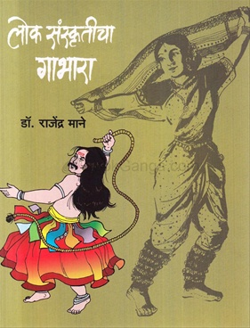 Loksanskruticha Gabhara