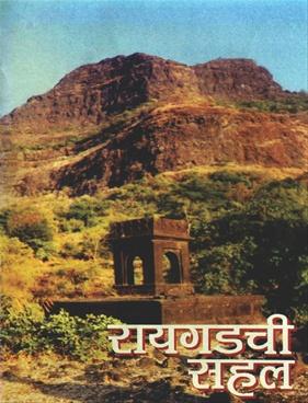 Raygadachi Sahal