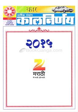 Kalnirnay 2015 Car Marathi