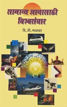 Samanya Dnyanasathi Vishwasanchar