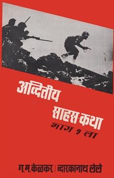Adwitiy Sahas Katha Part 1