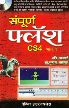 Sampurna Flash CS4 Bhag 1
