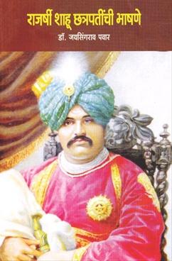 Rajarshi Shahu Chhatrapatinchi Bhashane