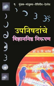 Upanishadanche Vidnyannishtha Nirupan - 1