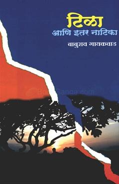 Tila Ani Itar Natika
