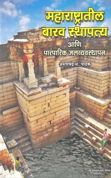 Maharashtratil Barav Sthapatya Ani Paramparik Jalvyavasthapan
