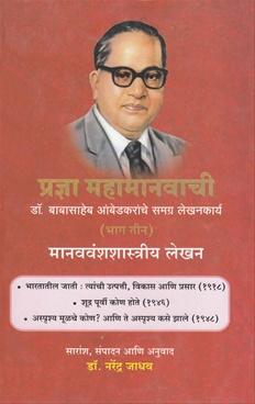 Pradnya Mahamanvachi Bhag-3