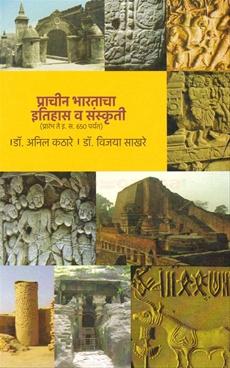 Prachin Bharatacha Itihas Va Sanskruti