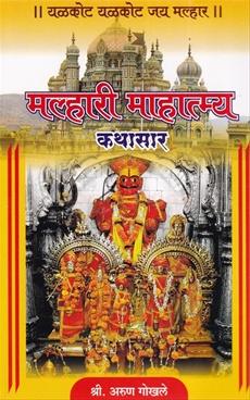 Malhari Mahatmya Kathasar