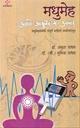 मधुमेह आणि आयुर्वेदीय उपचार