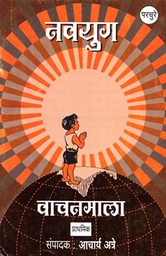 Navyug Vachanmala Prathmik