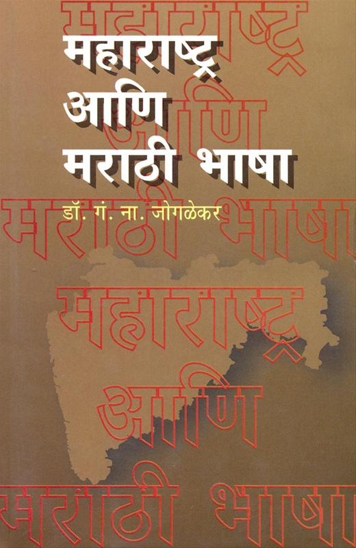 महाराष्ट्र आणि मराठी भाषा