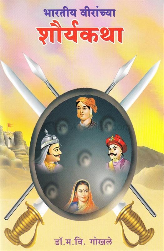 भारतीय वीरांच्या शौर्यकथा