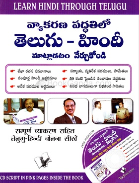 Learn Hindi Through Telugu - Grammatical Way (Telugu)