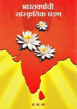 Bharatvarshachi Sanskrutik Ghadan