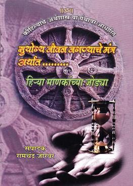 Suyogya Jeevan Jaganyache Mantra Arthat ....