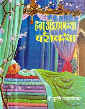 Hans Andersen Chya Parikatha (Bhag 1)
