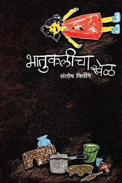 Bhatukalicha Khel