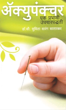 Acupuncture(Marathi)