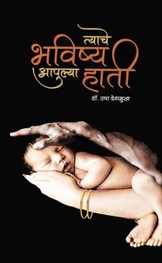 Tyanche Bhavishya Aapulya Hati