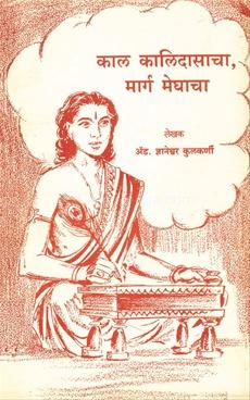 Kal Kalidasacha Marg Meghacha