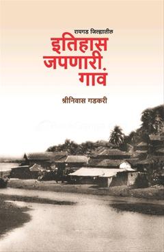 Itihas Japnari Gava