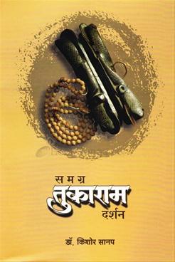 Samagra Tukaram Darshan
