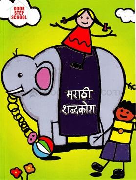 Marathi Shabdakosh