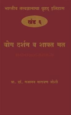 Bharatiy Tatvadnyanacha Bruhad Itihas Khand - 6