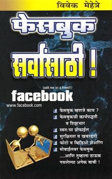 Facebook Sarvansathi!