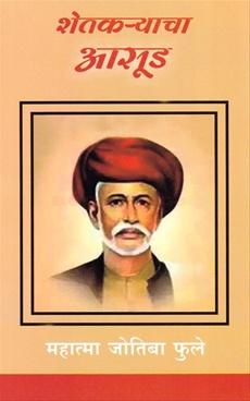 Shetakaryacha Aasud
