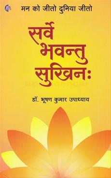 Sarve Bhavantu Sukhinah.( Hindi )