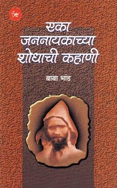 Eka Jananaykachya Shodhachi Kahani
